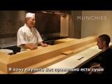 Как правильно есть суши (роллы). Урок с профессионалом