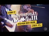 Тур-презентация альбома «Плясать. Петь.» | Нейромонах Феофан