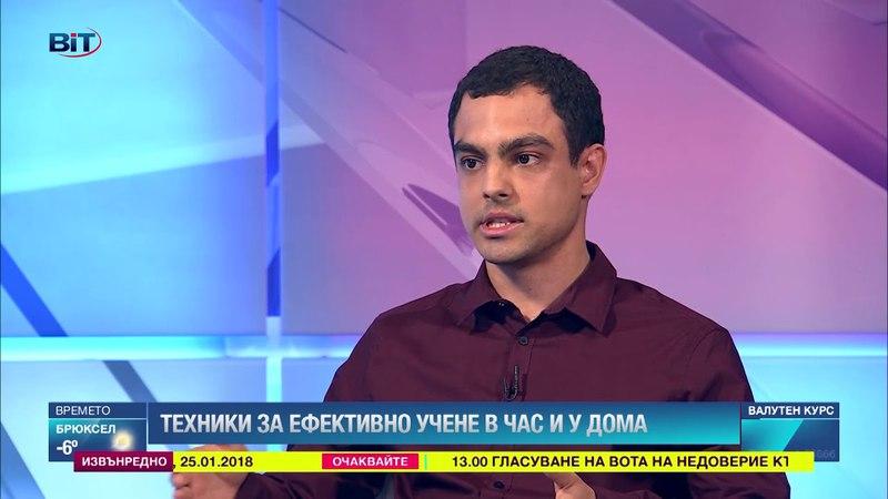 """Кои са най-ефективните техники за учене – разказва Живко Чобанов, възпитаник на """"Минерва"""""""