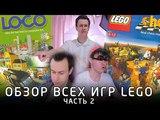 LEGO Игры: Loco, Creator и Шахматы [Обзор всех LEGO игр. Часть 2]