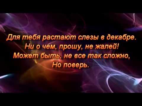 Ранетки - Вот и все ( full version lirycs)