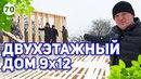 Как построить двухэтажный каркасный дом на 200 квадратов