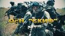 Отряд специального назначени СКО Росгвардии СКИФ