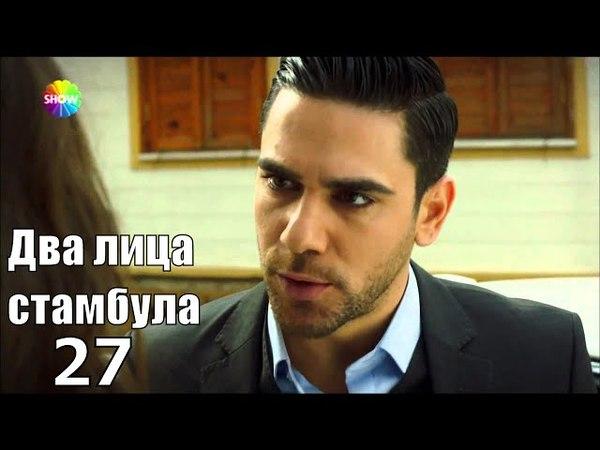 Два лица стамбула 27 сверия с переводом русского языка