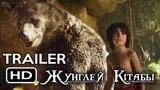 Жунглей ктабыThe Jungle Book