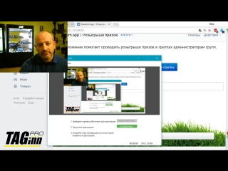 Live: tactical game innovation tag inn