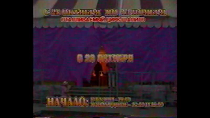 Региональный рекламный блок №7 г Абакан Телеканал Россия 01 11 2005 Агентство рекламы Медведь