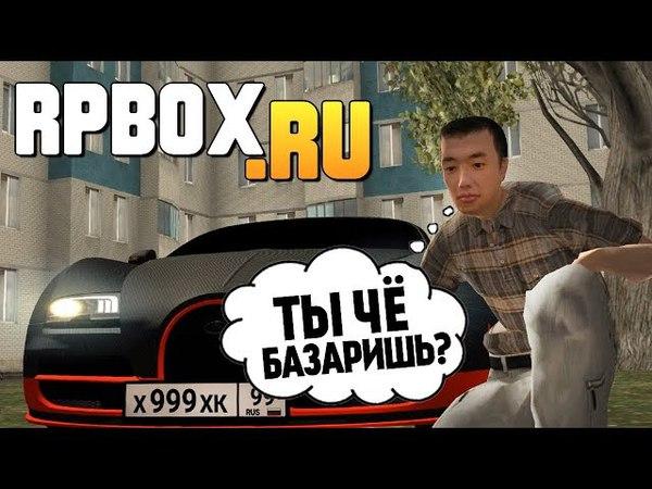 RPBOX - ОБЩЕНИЕ ГОЛОСОМ В GTA! (ОБЗОР ПРОЕКТА)