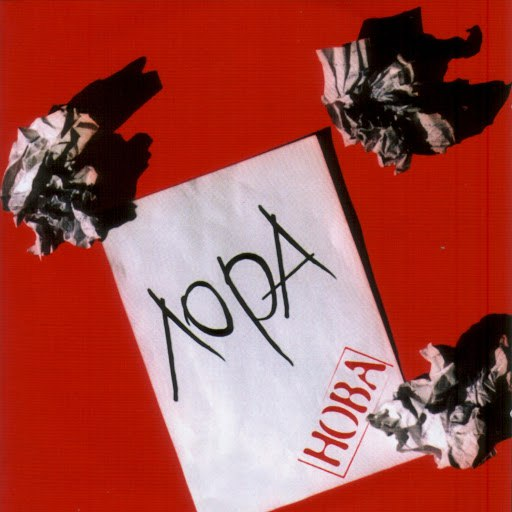 Lora альбом Nova
