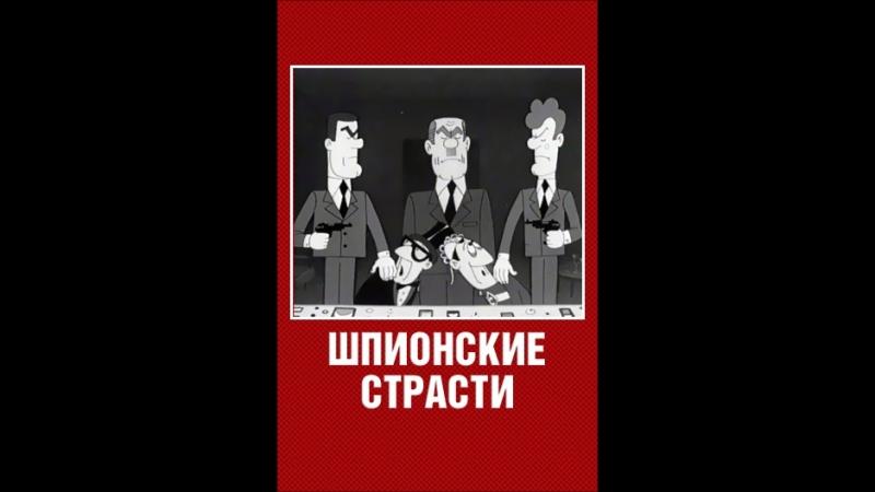Шпионские страсти / Passion of Spies (1967) мультфильм СССР