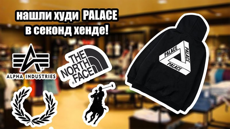 СЕКОНД ХЕНД ПАТРУЛЬ - НАШЛИ PALACE (TNF, Fred Perry, Barbour, Alpha industries, Burberry, Ralph)