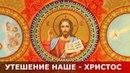 Утешение наше - Иисус Христос. Священник Игорь Сильченков