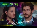 Сабах и Керем AdiniSenKoy