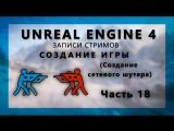 Стрим по созданию сетевого шутера на Unreal Engine 4 - Часть 18