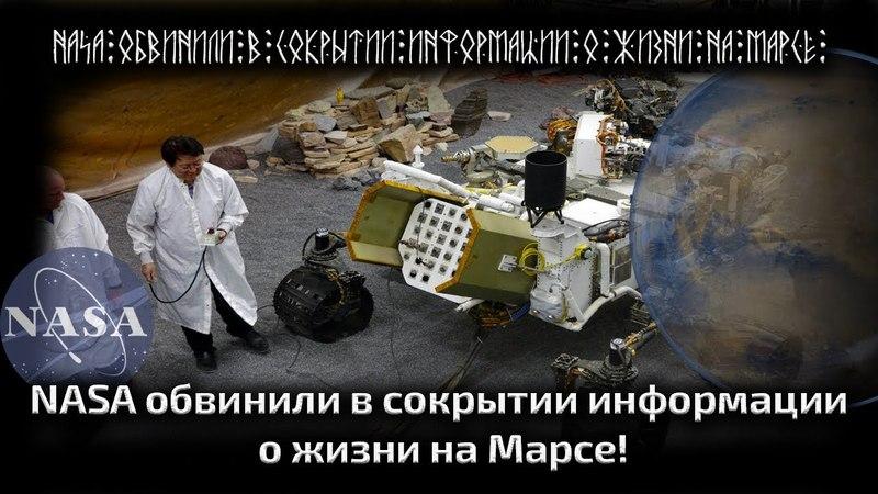 NASA обвинили в сокрытии информации о жизни на Марсе!