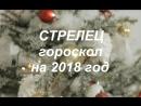 СТРЕЛЕЦ - Ведический ГОРОСКОП на 2018 г.
