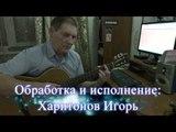 Земля моя - Дмитрий Хмелев. Переложение для гитары (Guitar Cover)