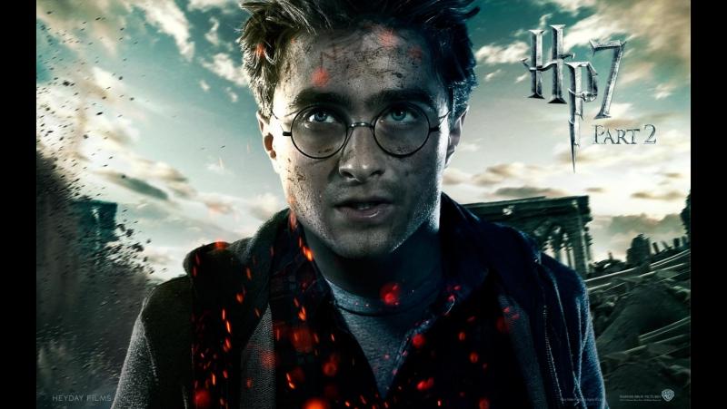 Гарри Поттер и Дары смерти. Часть 2 (2011)