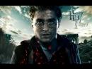 Гарри Поттер и Дары смерти. Часть 2 2011