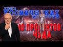 ДЕНЬ КОСМИЧЕСКИХ ИСТОРИЙ С ИГОРЕМ ПРОКОПЕНКО. 10 ПРОЦЕНТОВ ЧУДА. ЧУДЕСА МИРА