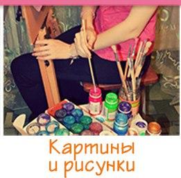 Мои картины