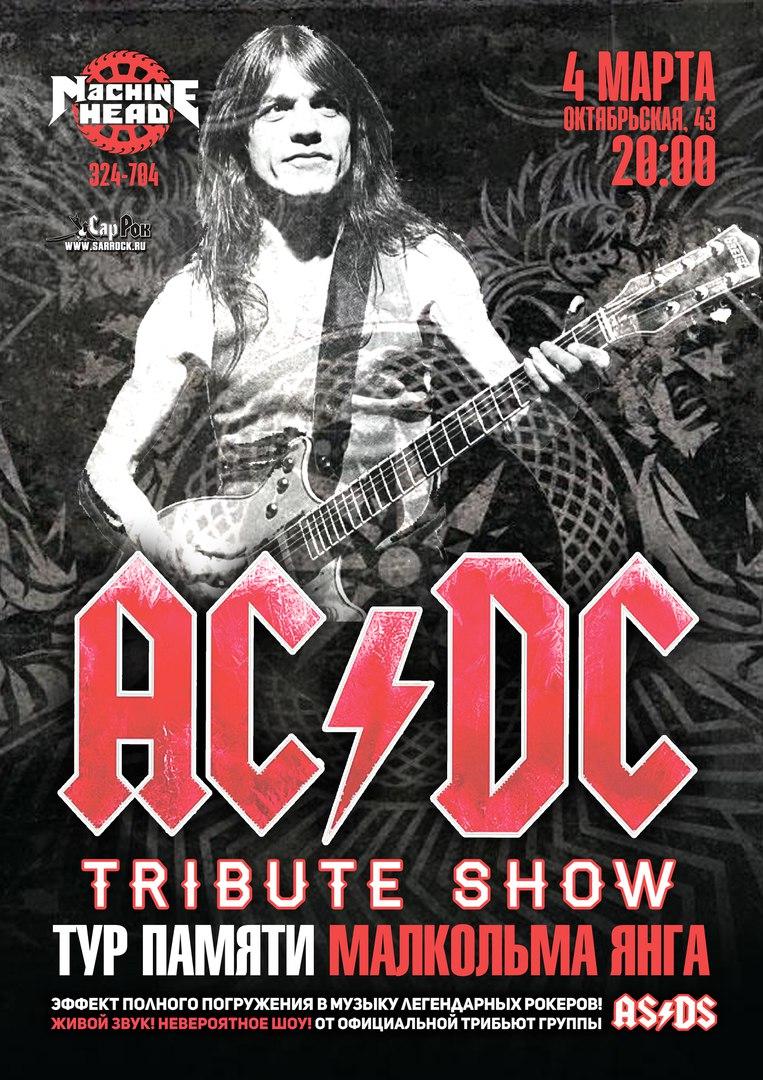 Афиша Саратов AC/DC трибьют памяти в Machine Head I 04.03