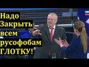 СРОЧНО НАРКОМАНЫ Всё пропитано МОЧ0Й Жириновский жестко ОТЖЕГ и поставил ДИАГНОЗ Западу
