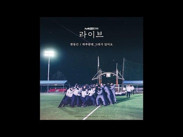 한동근 - 하루끝엔 그대가 있어요 Live OST Part 2 / 라이브 OST Part 2