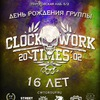 03.02.18 | СПБ | CLOCKWORK TIMES | AURORA