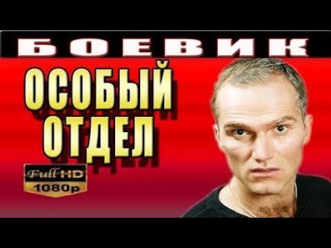 НОВЫЙ БОЕВИК О ПОЛИЦИИ ОСОБЫЙ ОТДЕЛ РУССКИЕ ФИЛЬМЫ 2017 HD 1080
