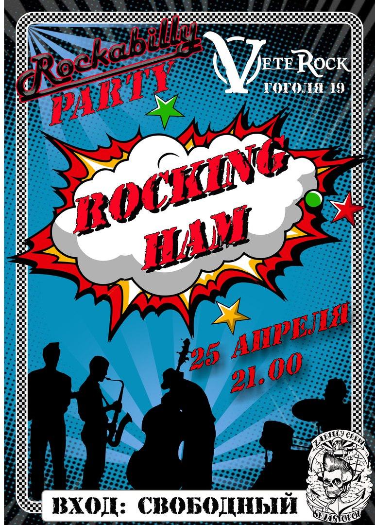 25.04 Rocking Ham в баре Ветерок!