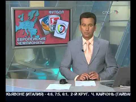 Вести-Спорт (Спорт, 29.09.2009)