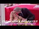 Голди Хоун и Курт Рассел