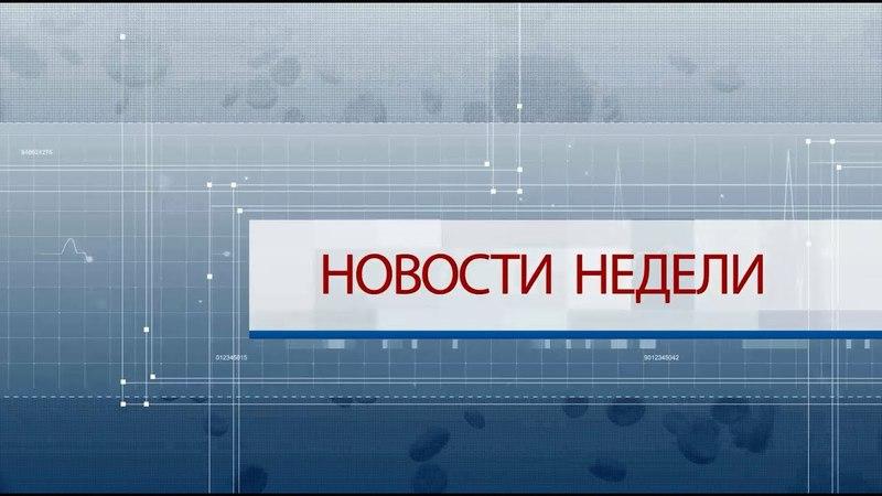 Медвестник-ТВ: Новости недели (№113 от 11.04.2018)