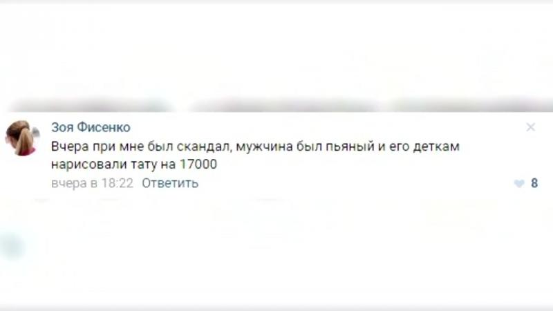 За временные тату в Анапе отдыхающих развели на 20 тысяч рублей