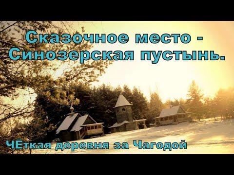 Сказочное место Синозерская пустынь ЧЁткая деревня за Чагодой в Вологодской области
