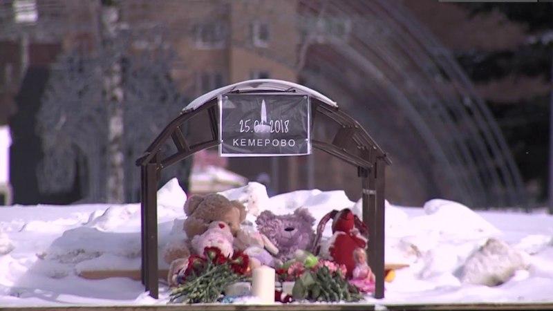 В день траура в Солнечногорске пройдет акция памяти жертв пожара в Кемерове