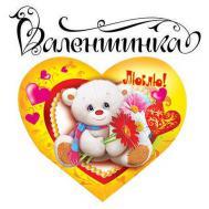 День святого Валентина — Это общий праздник наш. Горячо тебя целую Очень много, много раз.