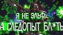 Я НЕ ЭЛЬФ,А СЛЕДОПЫТ БЛ*ТЬ [ПАРНИ С ЧЛЕНАМИ] [Властелин Колец] 2