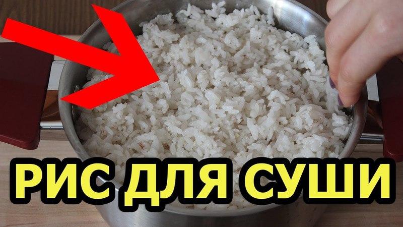 Готовить рис суши домашних условиях 548