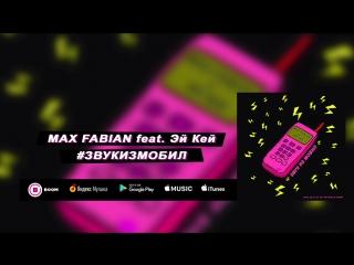Max Fabian feat. Эй Кей - Звук Из Мобил (премьера трека, 2018)