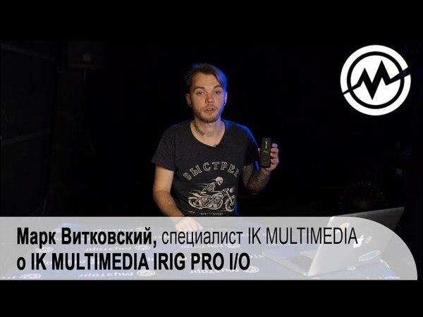 Обзор IK MULTIMEDIA IRIG PRO I/O от Марка Витковского
