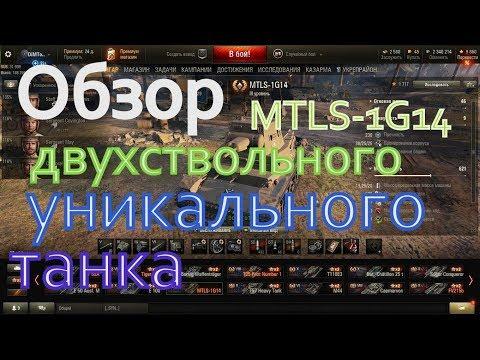 Обзор двухствольного танка MTLS 1G14 в игре World of Tanks
