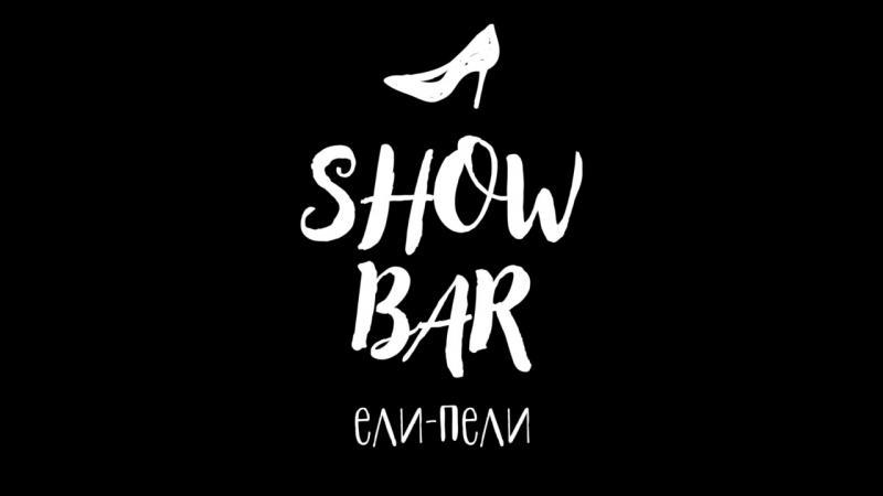 TV Show BAR - каждую пятницу и субботу вход бесплатный!