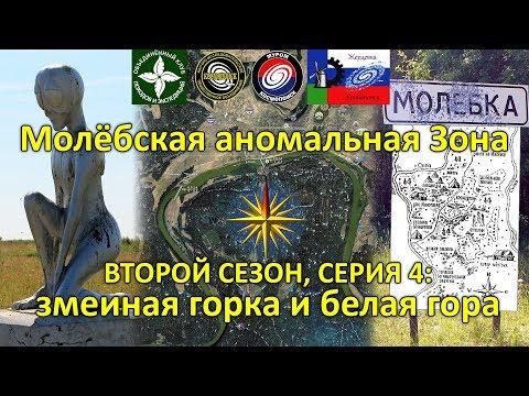 Молёбская аномальная Зона змеиная горка и белая гора. 2 сезон 4 серия.