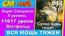 WOT вся мошь тяжей 14/ Super Conqueror/ 11617 урона/ Вестфильд
