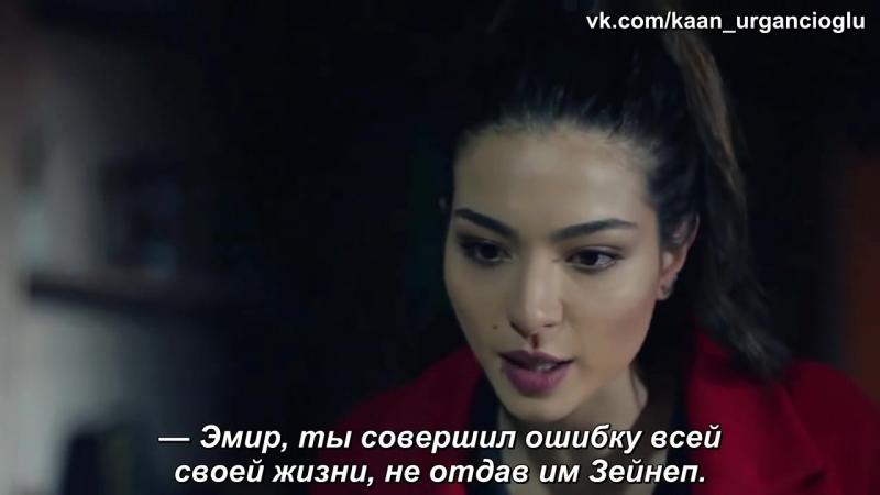 Emir\ Asu[57 серия]