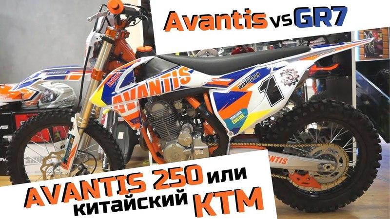 Обзор Avantis Enduro 250 или китайский KTM и немного сравнений с GR7