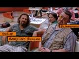 (RUS) Трейлер фильма Большой Лебовски / The Big Lebowski (В правильном переводе Гоблина).