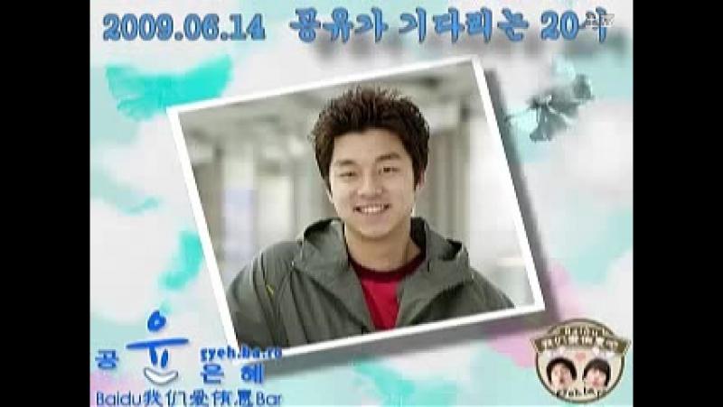 Радиошоу Гон Ю в армии, 2009.06.14